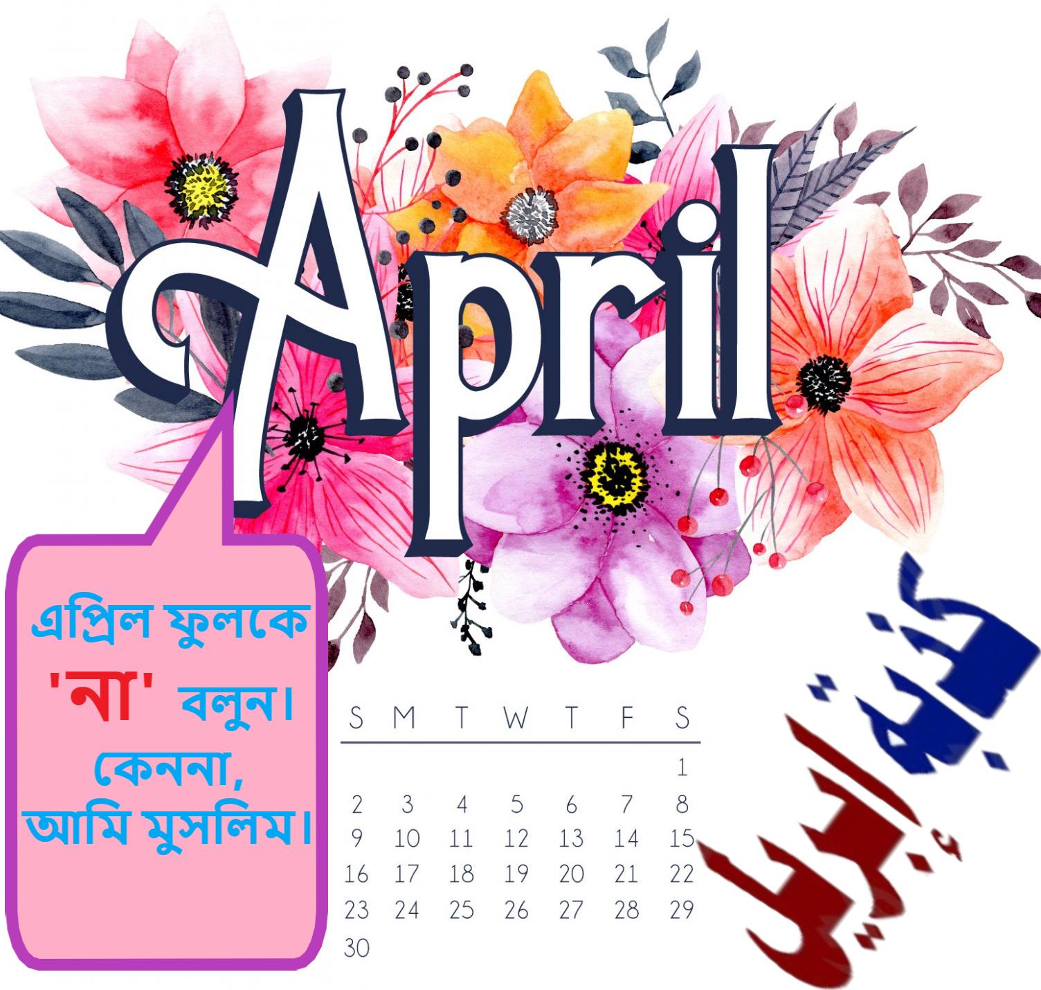এপ্রিল ফুল